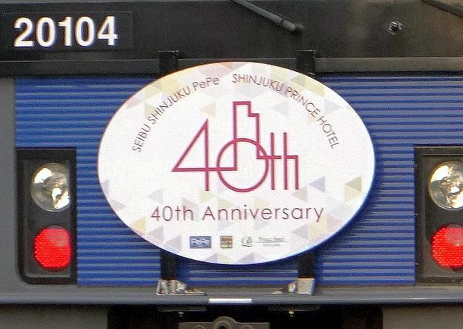40周年HM.jpg