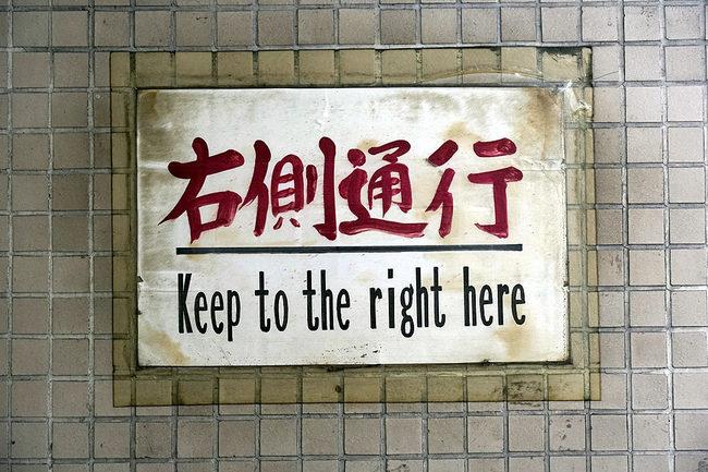 右側通行.jpg