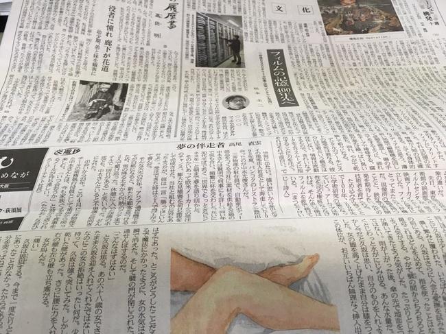 日経36面.jpg