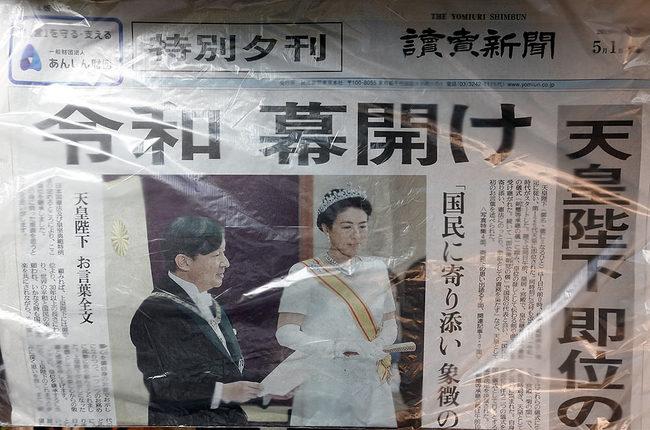 特別夕刊.jpg